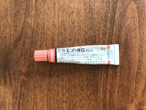 処方された塗り薬