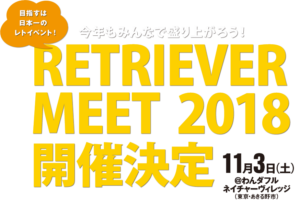 RETRIEVER_MEET2018