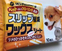 スリップ軽減!犬用ワックスシートです!