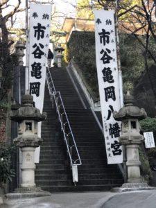 市谷亀岡八幡宮入口です!
